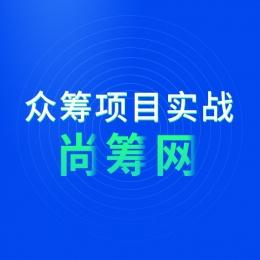 尚筹网(众筹项目实战)