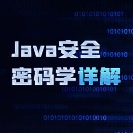 Java安全密码学详解