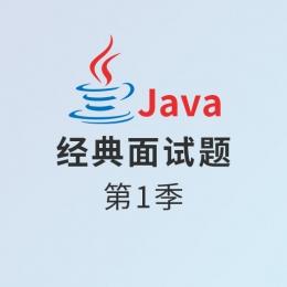 Java高频经典面试题(第一季)