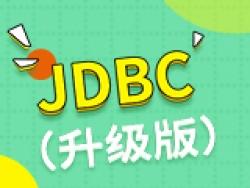JDBC数据库连接池