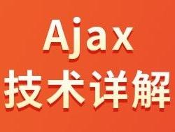 Ajax网页开发技术详解