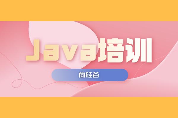 上海Java培训